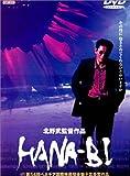 DVD: HANA-BI