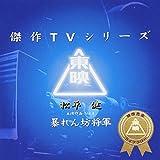 暴れん坊将軍ベストコレクションVol.1