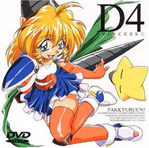 D4プリンセス(1) [DVD]