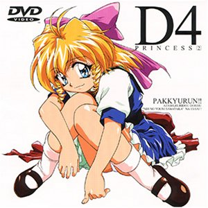 D4プリンセス(2) [DVD]
