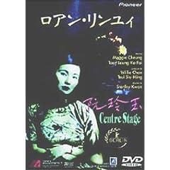 ロアン・リンユィ 阮玲玉 [DVD]