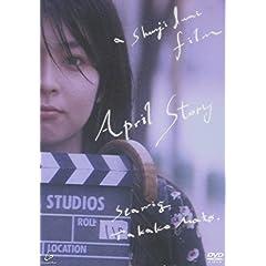 四月物語 [DVD]