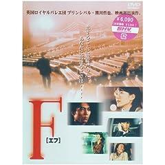 F(エフ) [DVD]