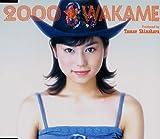 2000☆ (にせんぼし・トゥーサウザンドスター) [MAXI]