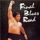 音楽: 長州力 ~ファイナル・ブルース・ロード