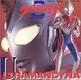 音楽: ウルトラマンダイナ — オリジナル・サウンドトラック (1)