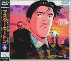 MASTERキートン File5 [DVD]