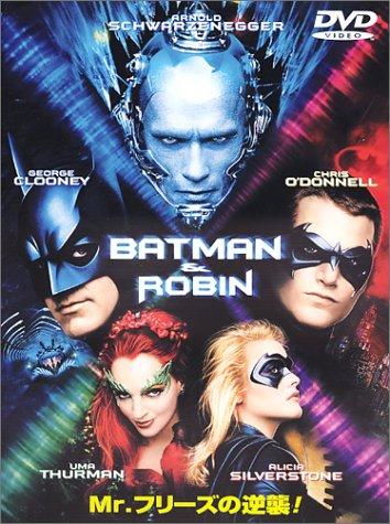 バットマン&ロビン・Mr.フリーズの逆襲