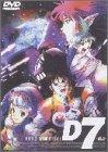 マクロス ダイナマイト 7 Volume.3 孤独 - LONESOME -