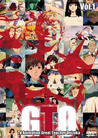 TVアニメーション GTO Vol.1 [DVD]