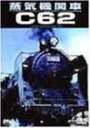 蒸気機関車C62