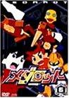 メダロット Vol.6 [DVD]