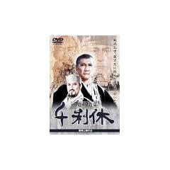 千利休 本覚坊遺文 [DVD]