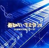 題名のない音楽会21 - 20世紀の名曲ベスト30