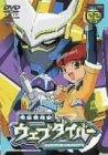 電脳冒険記ウェブダイバー(2) [DVD]