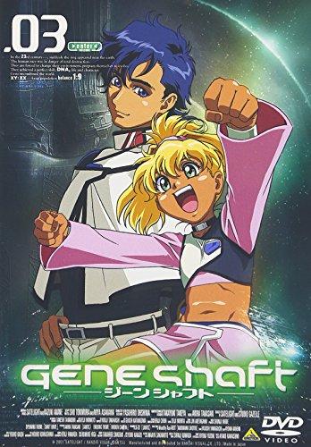 ジーンシャフト 3 [DVD]