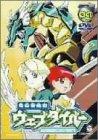 電脳冒険記ウェブダイバー(4) [DVD]