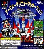 新テーマパーク PlayStation the Best