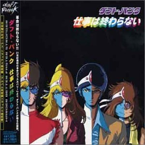 Harder Better Faster Stronger [Japan CD]