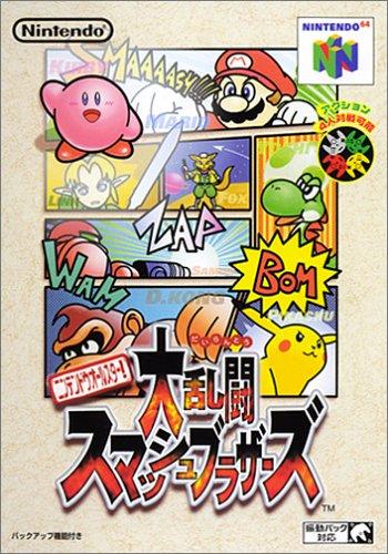 大 乱闘 スマッシュ ブラザーズ 2 無料 ゲーム