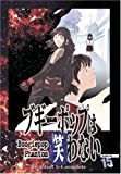 Watch Boogiepop Phantom Online
