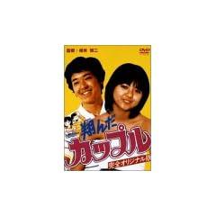 翔んだカップル [DVD]