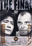 前田日明VSカレリン 1999.2.21 横浜アリーナ