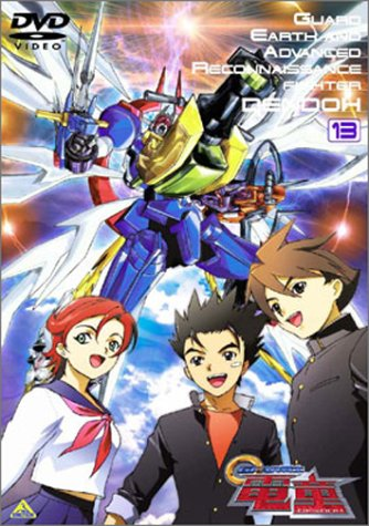 GEAR戦士 電童(13) [DVD]