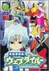 電脳冒険記ウェブダイバー(7) [DVD]