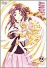 機動天使エンジェリックレイヤー Battle9 [DVD]