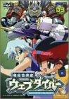 電脳冒険記ウェブダイバー(9) [DVD]