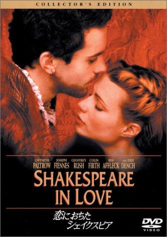 Amazon で 恋に落ちたシェイクスピア を買う