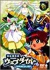 電脳冒険記ウェブダイバー(11) [DVD]