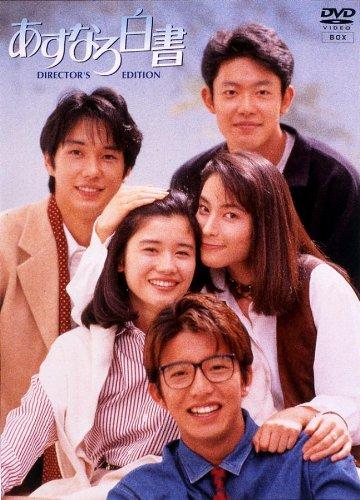 あすなろ白書(1993年・日本)