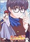 ヒカルの碁 四 [DVD]
