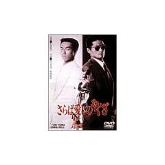 さらば愛しのやくざ [DVD]