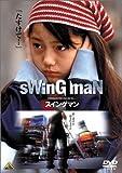 Amazon.co.jp: DVD: スイングマン