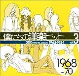 僕たちの洋楽ヒット Vol.3 1968~70