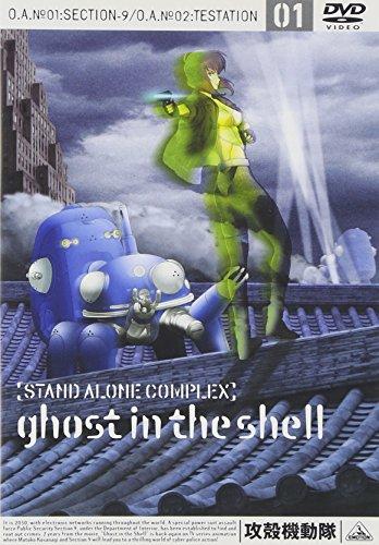 攻殻機動隊 STAND ALONE COMPLEX 1 [DVD]