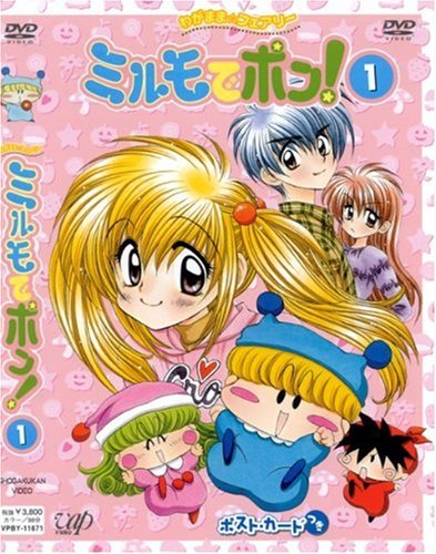 わがまま☆フェアリー ミルモでポン! DVD(1)