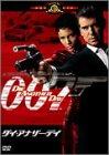 007・ダイ・アナザー・デイ