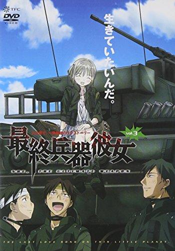 最終兵器彼女 Vol.3 [DVD]