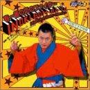 春一番の炎のファイター INOKI BOM-BA-YE Haruichiban-Remix-: 音楽