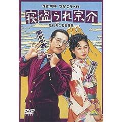 寝盗られ宗介 [DVD]