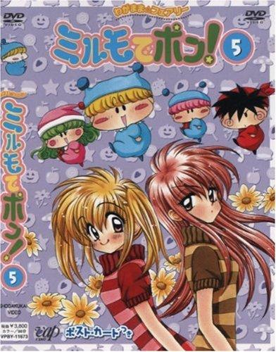 わがまま☆フェアリー ミルモでポン! DVD(5)