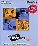 Technet Plus: ソフトウェア