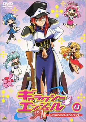 ギャラクシーエンジェルA(4) Limited スペシャル<初回限定生産> [DVD]