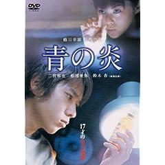 青の炎 特別版 [DVD]