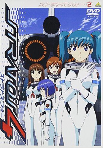 ストラトス・フォー(2) [DVD]