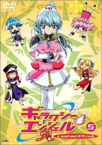 ギャラクシーエンジェルA(5) Limited スペシャル<初回限定生産> [DVD]